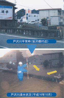 被害状況写真1 被害状況1   洪水に対して川の断面積が小さい箇所で、浸水による被害が発...