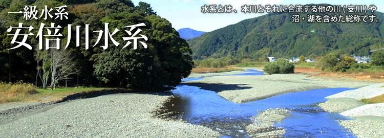 安倍川水系のホームページ|しず...