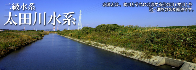 太田川水系のホームページ|しず...